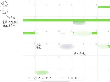 iPadで手書きのスケジュール管理「Planner for iPad」