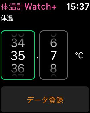 Apple Watchで簡単に体温を入力「体温計Watch+」