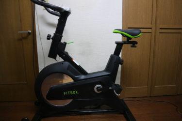 自宅でのダイエットや筋トレに最適。フィットネスバイク「FITBOX」