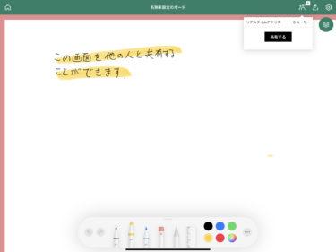 リモート会議や授業に便利!iPadで手書きメモを共同作業化するコラボアプリ「Limeboard」