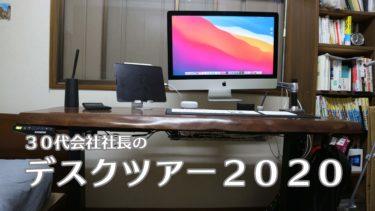 【2020年版】30代会社社長のデスクツアー