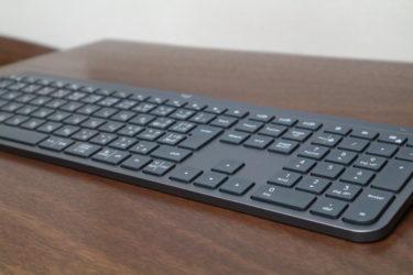 ロジクール Mx Keys KX800レビュー。複数のパソコンに対応する高級キーボード。