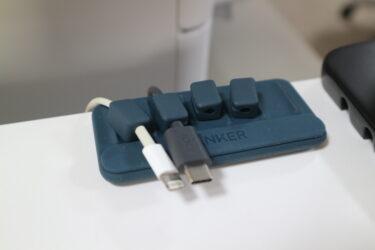 Ankerのマグネット式ケーブルホルダー。強力磁石で机上のケーブルを整理する!
