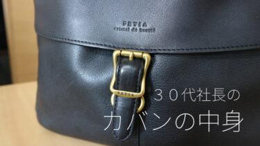 【2021年版】30代社長のカバンの中身。メンズのミニマルな鞄の内側を大公開!