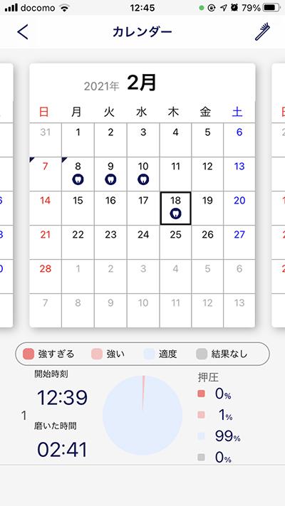 アプリ内でブラシヘッドの交換日や歯磨きをした日時を管理することも可能