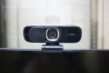【Anker製ウェブカメラ】PowerConf C300はリモート会議・飲み会の味方だった