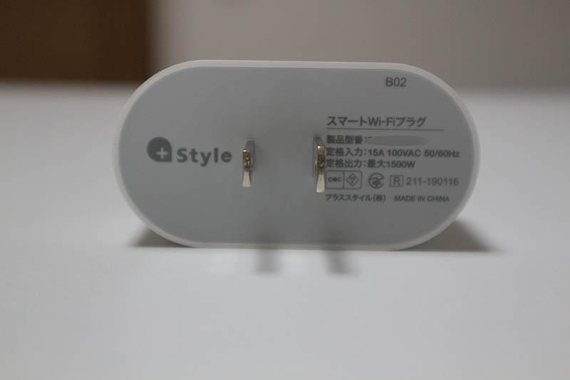 +Styleスマートプラグ裏面