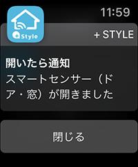 Apple Watchの通知画面